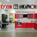 Кухонная фабрика «Ликарион»